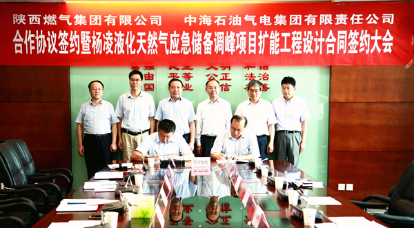 CNOOC Gas & Power, Shaanxi Gas Sign Cooperation Agreement